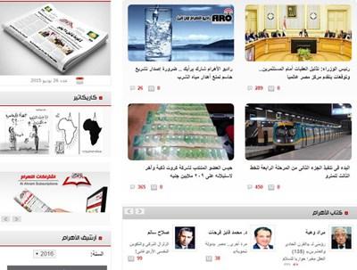 【经典网站】Ahram:埃及金字塔新闻杂志