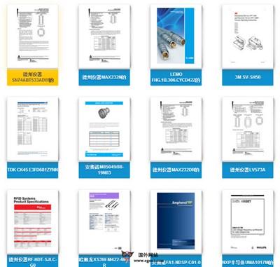 【经典网站】DataSheetLib:免费电子元件资料下载库
