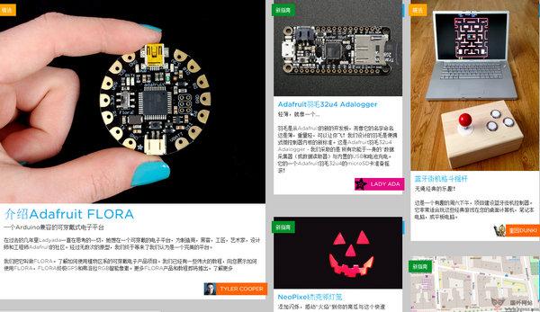 【经典网站】Adafruit:机器人电子元件开发平台