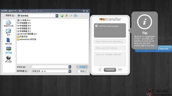 【工具类】WeTransfer:免费超大文件中转站
