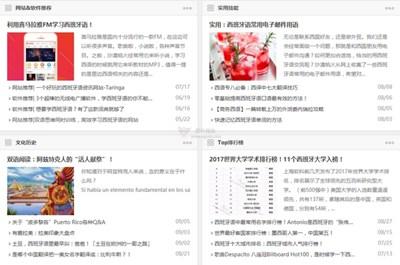 【经典网站】520西班牙语学习网