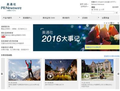 【经典网站】PR Newswire|美通社新闻信息机构