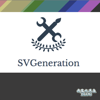 【Wordpress相关】使用 SVGeneration 生成 SVG 格式的背景图片