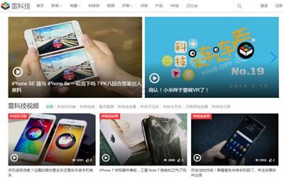 【经典网站】雷科技|智能生活科技媒体网