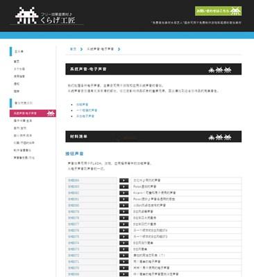 【素材网站】くらげ工匠 日本免费音效素材网