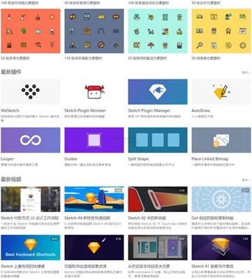【素材网站】SketchIM|界面草图设计资源网