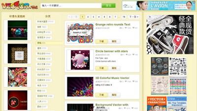 【素材网站】Vector.me:免费矢量图数据库搜索引擎