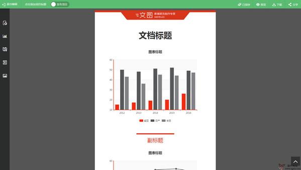 【经典网站】WenTu:文图大数据制作工具