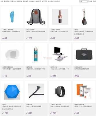 【经典网站】风向网|全球获奖商品臻选购物网