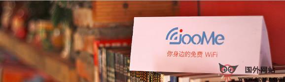 【经典网站】JooMe.IN:全球化WIFI分享平台