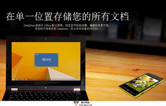 【经典网站】OneDrive:微软免费云存储平台