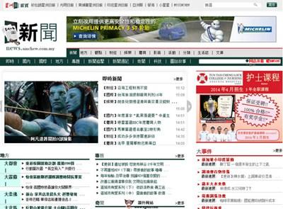 【经典网站】Sinchew-I:星洲互动新闻网