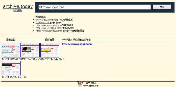 【经典网站】ArchiveToday:网页快照档案馆