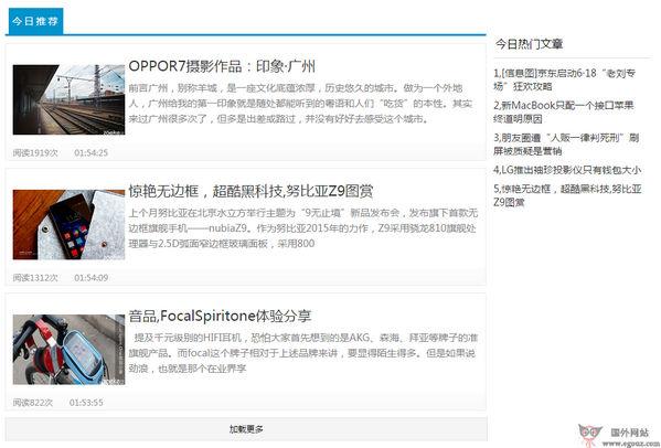 【经典网站】今日科技资讯网【JinRi】