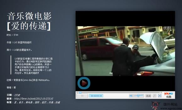 【经典网站】Faner.tv:范儿微电影分享网