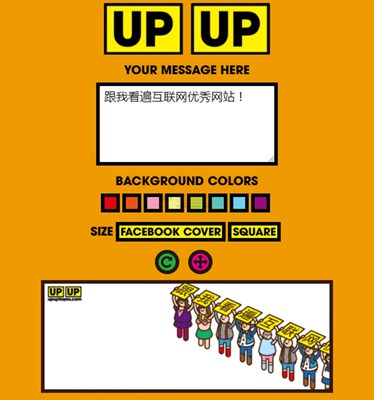 【工具类】Upuptoyou|在线举牌小人生成器