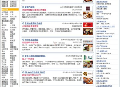 【经典网站】ShopCool|台湾美食餐厅资讯网