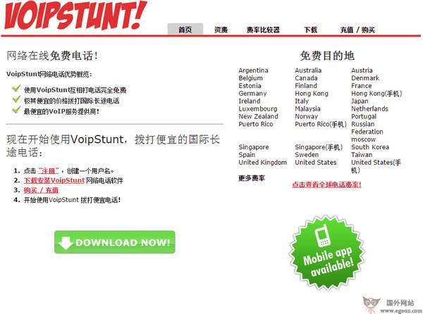 【经典网站】VoipStunt:全球免费国际互联网电话