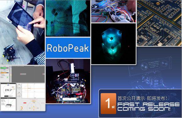 【经典网站】RoboPeak:机器人设计研发团队