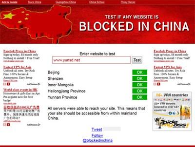 【数据测试】在线查询网站在中国是否被封锁:Blockedinchina
