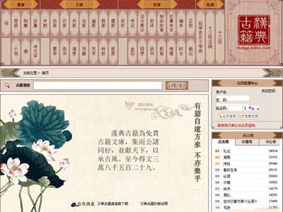 【经典网站】汉典|中文汉语辞典库