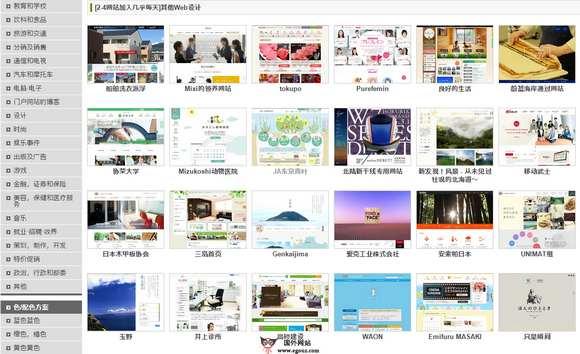 【素材网站】iKesai:网页设计作品案例库