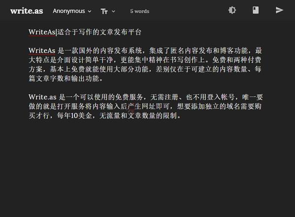 【经典网站】WriteAs 适合于写作的文章发布平台