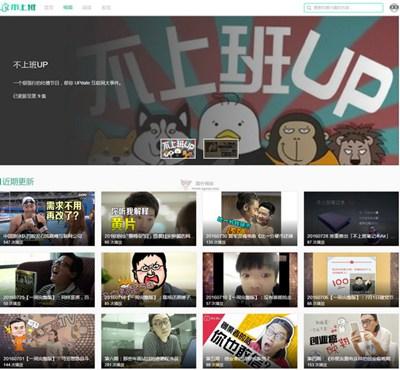【经典网站】BuShangBan|不上班互联网资讯网