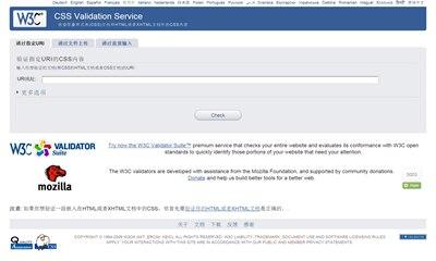 【数据测试】W3C CSS 验证服务CSS Validation Service,网页设计师必备