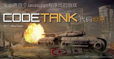【数据测试】腾讯CodeTank代码坦克 – 全世界首个在线Javascript编程游戏
