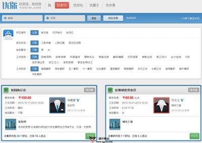 【经典网站】YoNiw:优你校园轻职场网