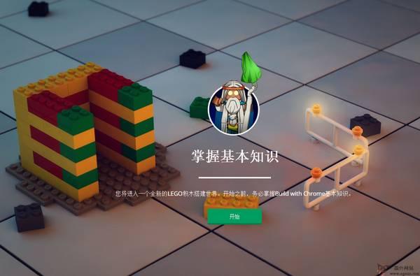 【经典网站】在线乐高积木拼图游戏【LeGo】
