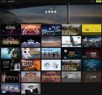 【经典网站】Jaunt VR 电影级虚拟现实内容平台