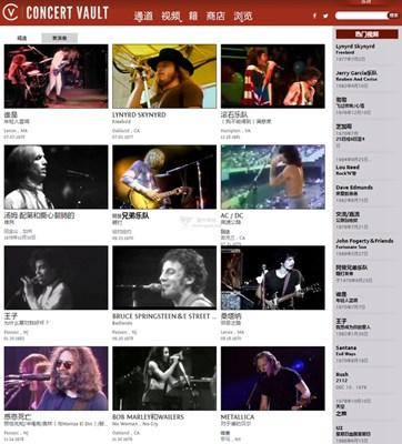 【经典网站】ConcertVault|世界音乐会资源大全