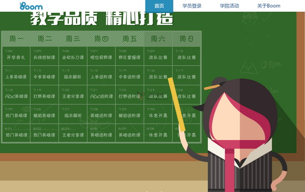 【经典网站】iBoom|布姆电竞培训网