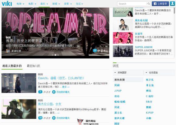 【经典网站】ViKi:在线多语言视频聚合网