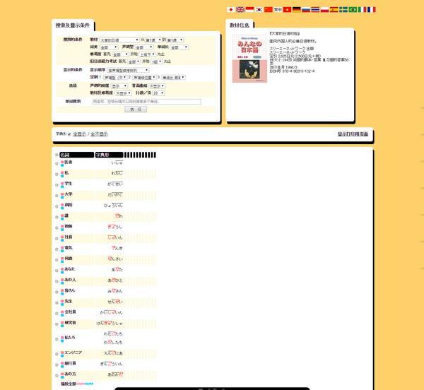 【经典网站】在线日语声调词典 – OJAD