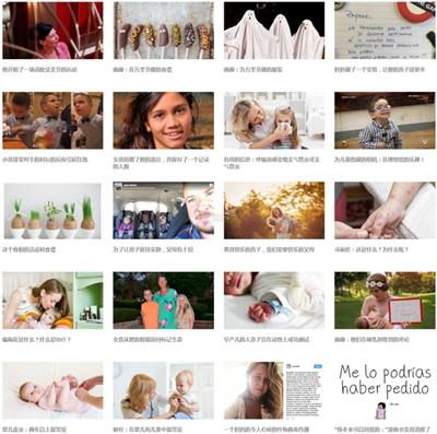 【经典网站】Mundobebe|西班牙婴儿世界门户网