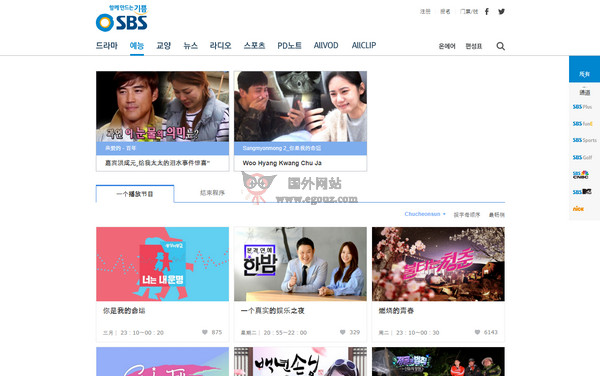 【经典网站】韩国SBS综艺电视台