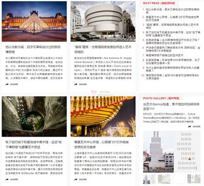 【经典网站】TanChinese:艺术新闻中文版