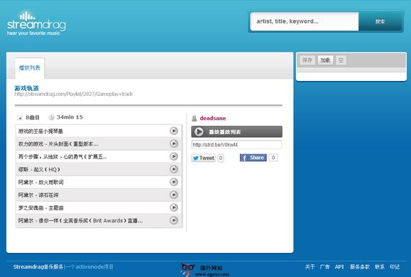 【经典网站】StreamDrag:基于Youtube在线音乐网