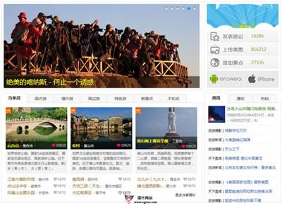 【经典网站】YaoYouKe:邀游客旅游互动分享社区
