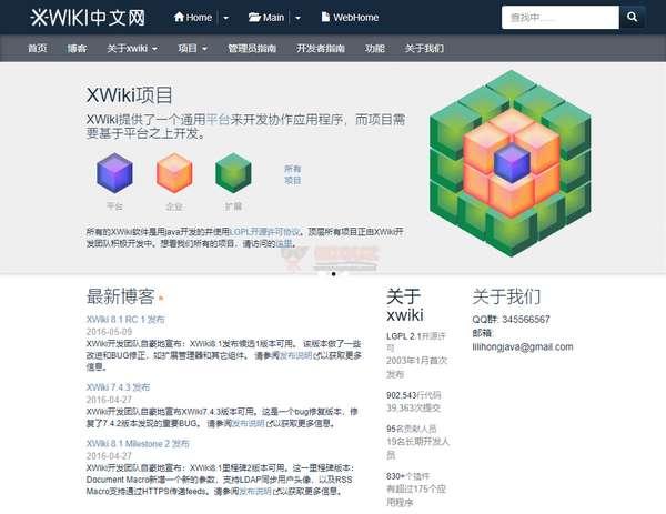 【经典网站】XWiki|轻量级百科建站系统