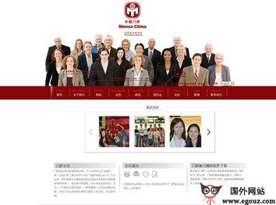 【经典网站】MenSa:门萨智商俱乐部官方网站