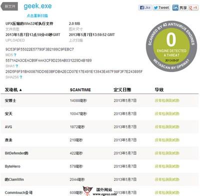 【工具类】MetaScan:在线免费文件扫描检测工具