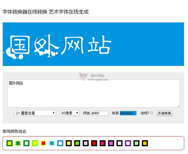 【工具类】Akuziti:在线字体转换器工具