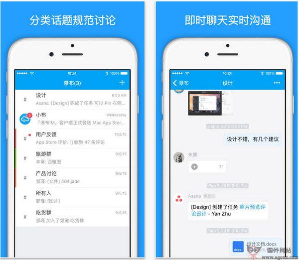 【经典网站】Pubu:瀑布IM团队沟通平台