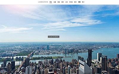 【经典网站】ParkAvenue:纽约天际线公寓展示网