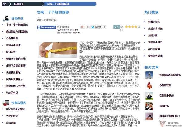 【经典网站】Traineo:在线减肥视觉管理系统