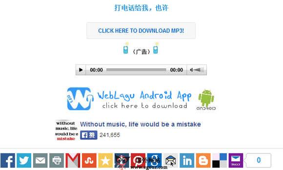 【经典网站】WebLagu:在线免费Mp3搜索下载网